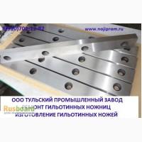 Ножи гильотинные от завода производителя 510х60х20мм по низким ценам