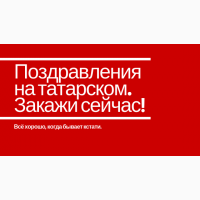 Поздравление с рождением внука на татарском языке