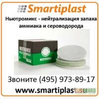 Ньютромикс нейтрализация запаха ньютромикс Код: 72000N10