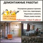 Снос домов Воронеж и демонтажные работы в Воронеже