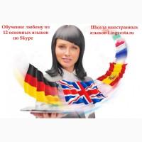 Иностранные языки по Skype с Lingvesta