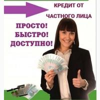 Частный кредит, деньги в долг при любой кредитной истории