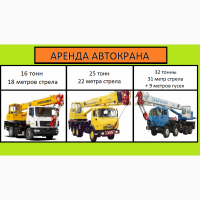 Аренда Автокрана 32 тонны/ 31 метр стрела г. Ивантеевка