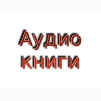 Аудиокниги на турецком языке, создание озвучка диктор аудио, видео