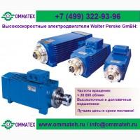 Электродвигатели Walter Perske GmBH