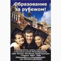 Образование за рубежом. Подготовка по английскому языку