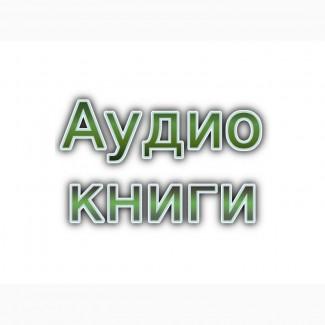Аудиокниги на арабском языке, создание озвучка диктор аудио, видео
