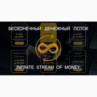 Infinite stream - бесконечный денежный поток