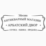 Антикварный магазин «Арбатский двор» - Продать старинный самовар