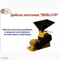 Дробилка универсальная Шквал-50