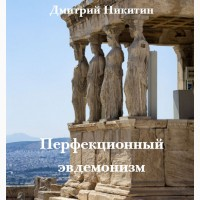 Отдам бесплатно книгу Д. Никитина «Перфекционный эвдемонизм»