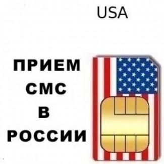 Сим карта США для приема СМС и звонков в России