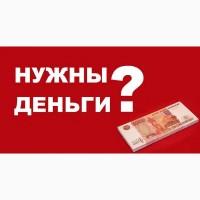 Нужен кредит без справок? Займ от частного лица без обременения и вложений