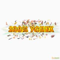 Заработок 100% успех