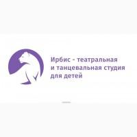 Театральная и танцевальная студия «Ирбис»