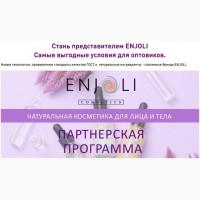 Натуральная уходовая косметика Enjoli оптом