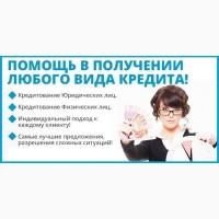 Самые лучшие предложения по кредиту, разрешение сложных ситуаций