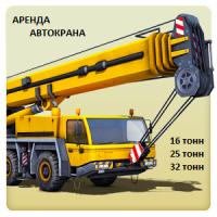 Аренда автокрана-вездеход 16/25 тонн 18/28/31 метр стрела г. Ивантеевка