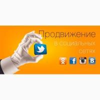 Накрутка подписчиков, продвижение соц.сетей (сайтов)