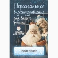 Волшебное видео от Деда Мороза