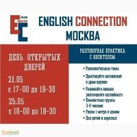 Курсы английского языка для всех возрастов в English Connection
