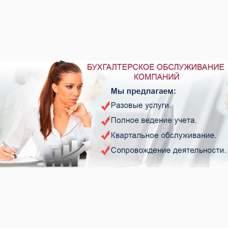 полное ведение бухгалтерских услуг