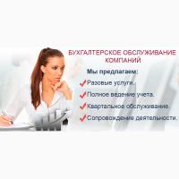 Ведение бухгалтерского и налогового учёта. Бухгалтерские услуги