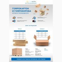 Гофрокартон и гофрокороба оптом от производителя