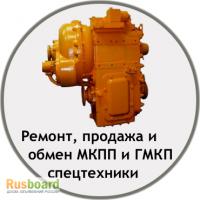 Ремонт, обмен и продажа МКПП и ГМКП погрузчиков и грейдеров