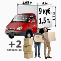 Грузоперевозки по самаре и области 400р.ч