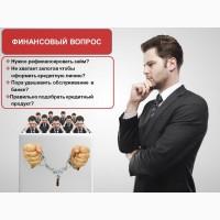 Поможем решить ваши финансовые проблемы
