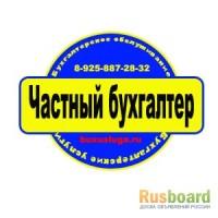 Дистанционное ведение бухгалтерии в Москве и Московской области