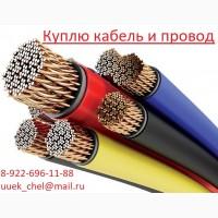 Куплю кабель/провод с монтажа, с хранения, дорого