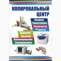 Оператор МиниКопиЦентра