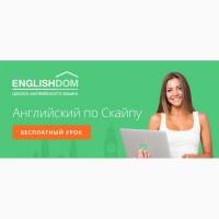 Английский по Скайпу Учиязыкневыходя издома