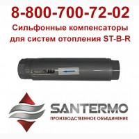 ST-B-R, резьбовой компенсатор, компенсатор для систем отопления