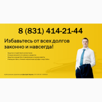 Спишем долги по кредитам и займам - банкротство физически лиц