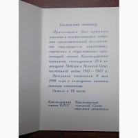 Открытка С праздником победы СССР + Приглашение (Оригинал)