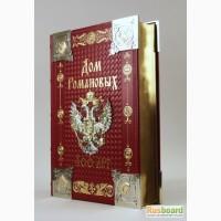 Дом Романовых. Подарочное издание