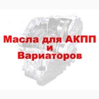 Предложение для Автосервисов по АКПП и вариаторов
