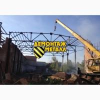 Демонтаж металлических ангаров, каркасов, навесов, ферм, складов, в СПб «ДемонтажМет