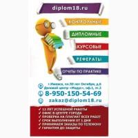 Помощь в написании диплома в Ижевске