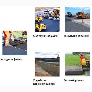Уложить асфальтовое покрытие цена СПб