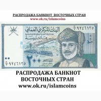 РАСПРОДАЖА БАНКНОТ ВОСТОЧНЫХ СТРАН Все банкноты оригинальные