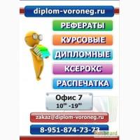 Дипломы на заказ в Воронеже