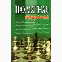 Продам шахматную библиотеку
