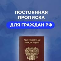 Помощь при получении регистрации