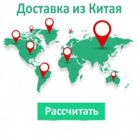 Доставка товаров из Китая в регионы России