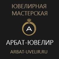 Арбат-Ювелир- Ремонт украшений Сваровски