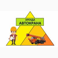 Аренда Автокранов от 16 до 50 тонн г. Мытищи